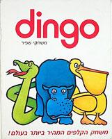 Dingo (Joods)