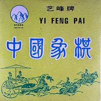 Yi Feng Pai (Chinese Chess)